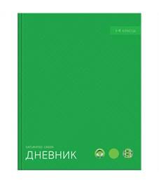 """Дневник 1-4 кл. 48л. (твердый) """"Моноколор. Зеленый"""", матовая ламинация, выборочный уф-лак"""