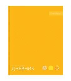 """Дневник 1-4 кл. 48л. (твердый) """"Моноколор. Желтый"""", матовая ламинация, выборочный уф-лак"""