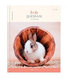 """Дневник 1-4 кл. 48л. (твердый) """"Питомцы. You lovely"""", глянцевая ламинация"""