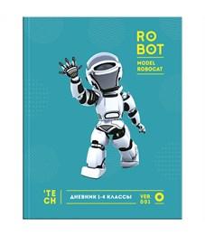 """Дневник 1-4 кл. 48л. (твердый) """"Привет, робот"""", матовая ламинация, выборочный уф-лак"""