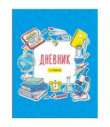 "Дневник 1-4 кл. 48л. (твердый) ""Школьная классика"", глянцевая ламинация"