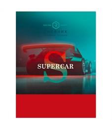 "Дневник 1-4 кл. 48л. (твердый) ""SuperCar"", матовая ламинация, металлизация"