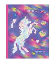 """Дневник 1-4 кл. 48л. (твердый) """"Волшебные мечты"""", матовая ламинация, металлизация"""