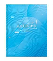 """Дневник 5-11 кл. 48л. ЛАЙТ """"Color book. Blue"""", глянцевая ламинация, тиснение фольгой"""