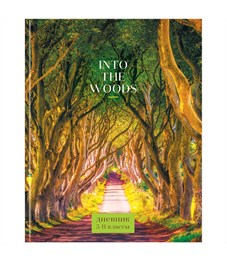 "Дневник 5-11 кл. 48л. ЛАЙТ ""Природа. Inside the nature"", матовая ламинация"