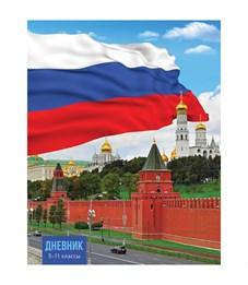 """Дневник 5-11 кл. 48л. """"Россия"""", ВД-лак"""