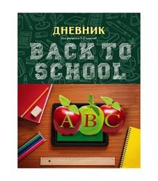 """Дневник 5-11 кл. 48л. (твердый) """"Basis school"""", матовая ламинация, выборочный лак"""