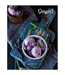 """Дневник 5-11 кл. 48л. (твердый) """"Dream ice cream"""", глянцевая ламинация"""