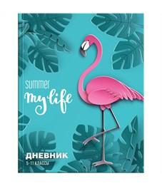 """Дневник 5-11 кл. 48л. (твердый) """"My life. Фламинго"""", матовая ламинация, уф-лак"""