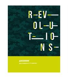 """Дневник 5-11 кл. 48л. (твердый) """"Revolutions"""", матовая ламинация, металлизация"""