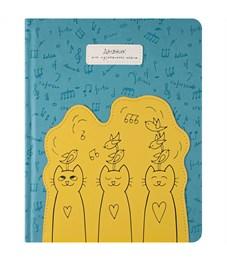 """Дневник для музык. школы 48л. (твердый)""""Applique.Музык.трио"""",иск.кожа,порол,тон.бл,ляссе,тисн,апп."""