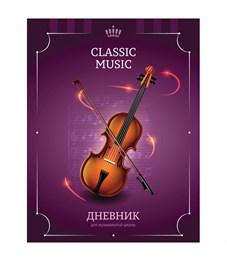 """Дневник для музыкальной школы 48л. """"Классика. Скрипка"""", ВД-лак"""