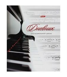 """Дневник для музыкальной школы 48л. """"Клавиши"""", двухцветный блок"""
