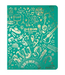 """Дневник для музыкальной школы 48л. ЛАЙТ """"Музыкальный фестиваль"""", иск.кожа,тонир.блок,ляссе,фольга"""