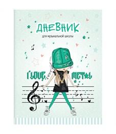 """Дневник для музыкальной школы 48л. """"Музыкальный жанр"""", ВД-лак"""