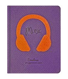 """Дневник для музыкальной школы 48л. (твердый) """"Applique-Наушники"""", иск. кожа,тон.блок,ляссе,апп."""