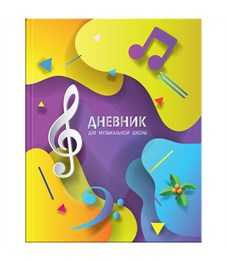 "Дневник для музыкальной школы 48л. (твердый) ""Для музыки"", глянцевая ламинация"