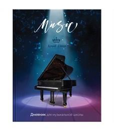 """Дневник для музыкальной школы 48л. (твердый) """"Классика. Рояль"""", глянцевая ламинация"""