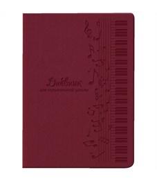 """Дневник для музыкальной школы 48л. (твердый) """"Клавиши"""", красный, иск.кожа, тиснение с термоэффектом"""