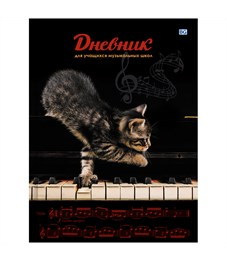 """Дневник для музыкальной школы 48л. (твердый) """"Котёнок-пианист"""", глянцевая ламинация"""