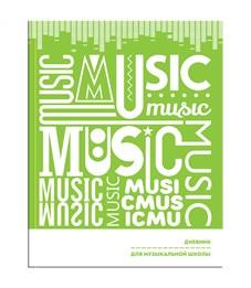 "Дневник для музыкальной школы 48л. (твердый) ""Music"", глянцевая ламинация"