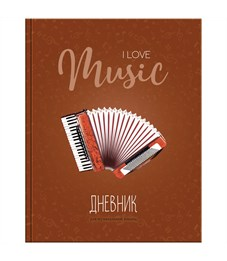 """Дневник для музыкальной школы 48л. (твердый) """"Народная музыка"""", матовая ламинация, выборочный уф-лак"""