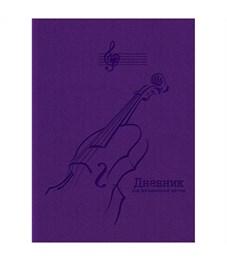 """Дневник для музыкальной школы 48л. (твердый) """"Скрипка"""", фиолетовый, иск.кожа, тисн. с термоэффектом"""