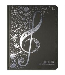 """Дневник для музыкальной школы 48л. (твердый)""""Soft-touch.Скрипич. ключ"""",иск.кожа,тон.бл,ляссе,фольга"""