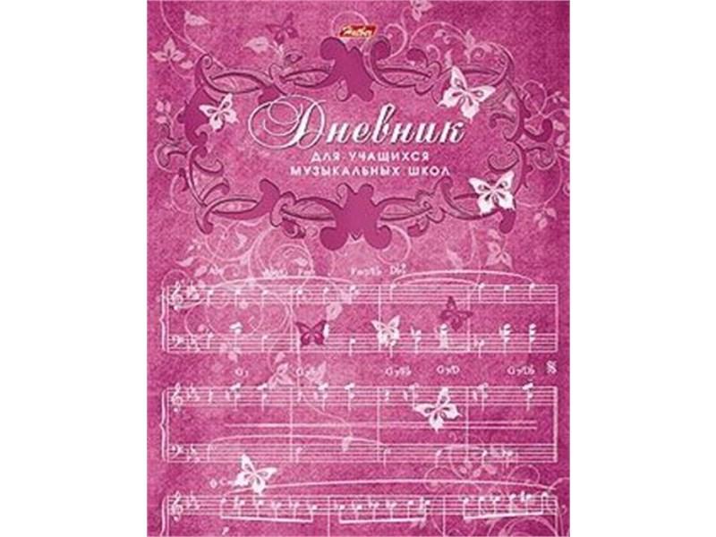 Дневник для музыкальной школы Hatber Бабочки