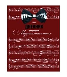 """Дневник для музыкальной школы (твердый) 48л. """"Ноты"""", двухцветный блок"""