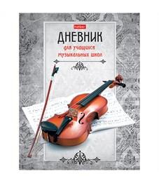 """Дневник для музыкальной школы (твердый) 48л. """"Скрипка"""", двухцветный блок"""