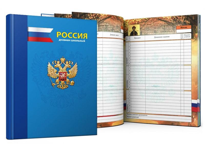 Дневник школьный Проф-пресс СИМВОЛИКА РФ НА ГОЛУБОМ 1-4 класс