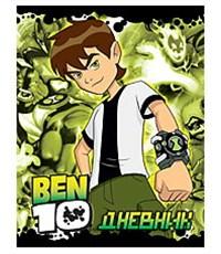 """Дневник младшего школьника глянц лам """"Ben10"""" BEN32-VQ"""
