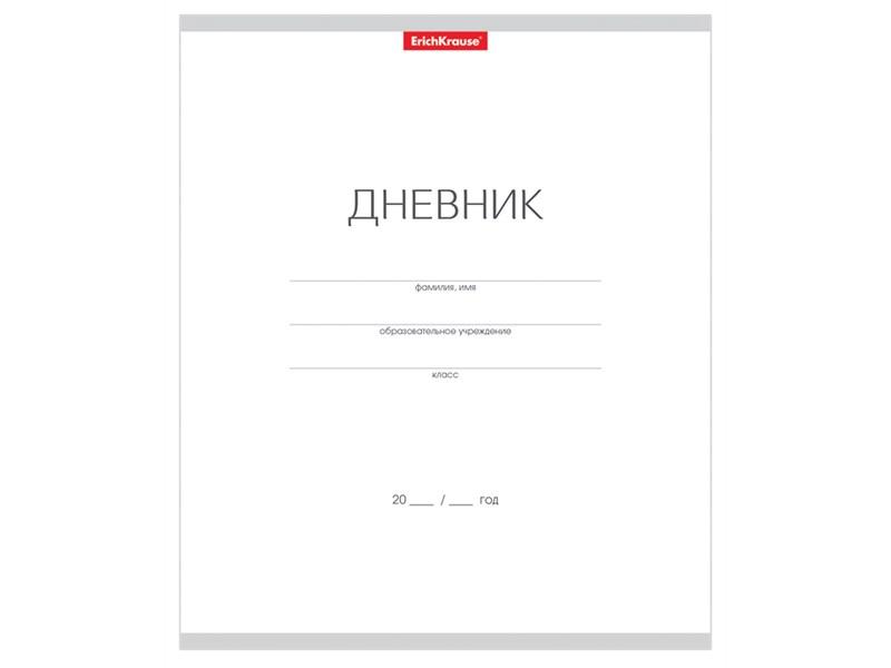 Дневник школьный ErichKrause 44 листа