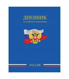 Дневник универсальный schoolФОРМАТ ДНЕВНИК РОССИЙСКОГО ШКОЛЬНИКА