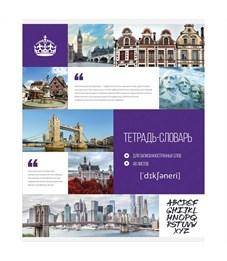 """Тетрадь-словарик 48л., А5 для записи иностранных слов ArtSpace """"Модный коллаж"""""""