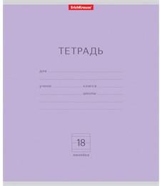 Тетрадь школьная Erich Krause Классика фиолетовая 18 л линейка