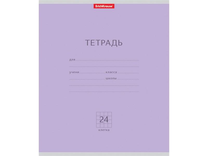 Тетрадь школьная Erich Krause Классика фиолетовая 24 л клетка