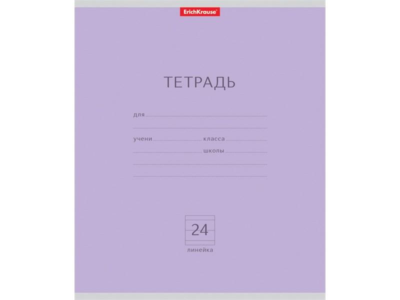 Тетрадь школьная Erich Krause Классика фиолетовая 24 л линейка