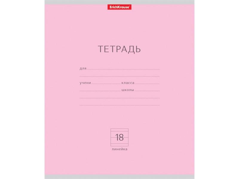 Тетрадь школьная Erich Krause Классика розовая 18 л линейка