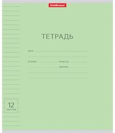 Тетрадь школьная Erich Krause Классика с линовкой зеленая 12 л линейка