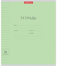 Тетрадь школьная Erich Krause Классика с линовкой зеленая 18 л линейка