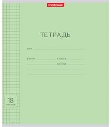 Тетрадь школьная Erich Krause Классика с линовкой зеленая 18 л клетка