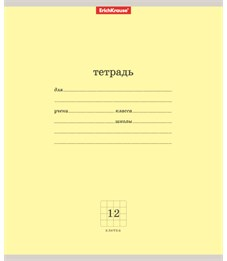 Тетрадь школьная Erich Krause Классика жёлтая 12 л линейка