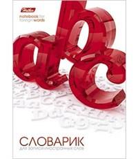 Тетрадь Hatber Словарик для записи Иностранных слов 3D-OBJECT, 24л., А6