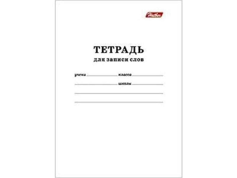 Тетрадь Словарик для записи Иностранных слов Hatber Белый, 24л., А6
