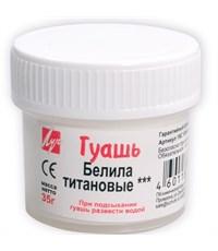 Гуашь белая (белила) титановая ЛУЧ 20 мл