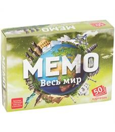 """Игра настольная Нескучные игры """"Мемо. Весь мир"""", 50 карточек, картонная коробка"""