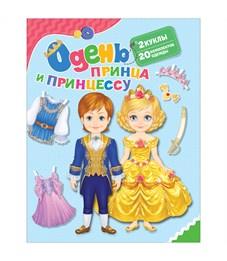 """Игра развивающая Росмэн """"Одень принца и принцессу"""", А4, картон"""