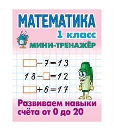 """Мини-тренажер Книжный дом А5 """"Математика. Развиваем навыки счёта от 0 до 20, 1 класс"""", 16стр."""